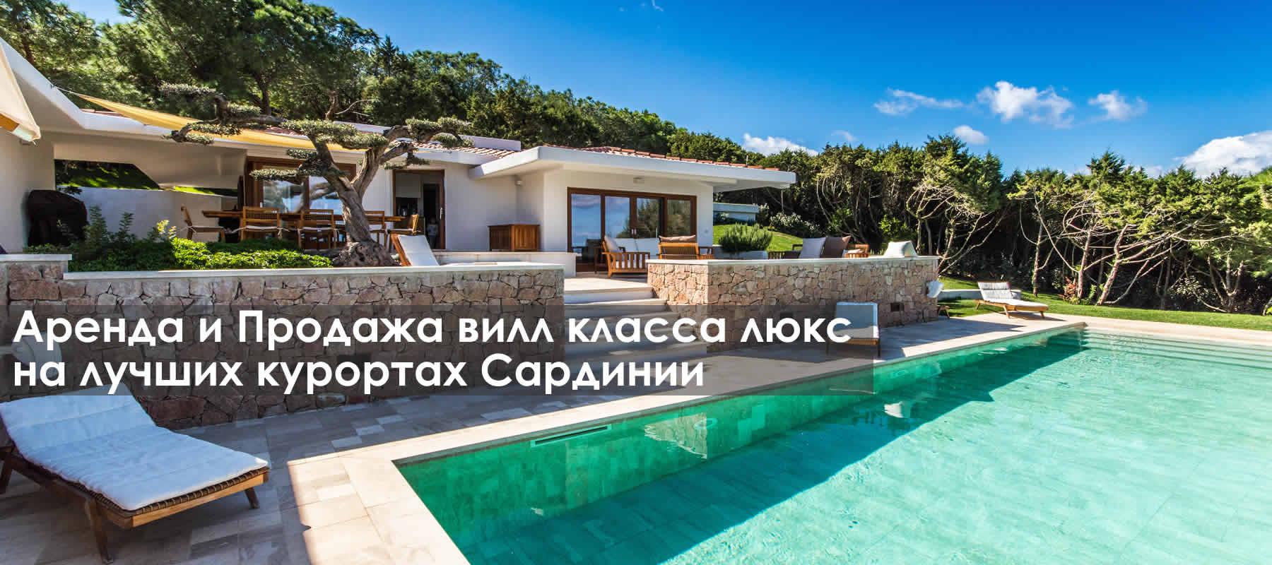 Купить недвижимость на сардинии инвестиции чехия